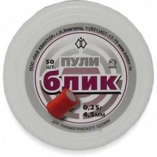 Пули пневматические Блик 4,5 мм 0,25 гр. (50 шт.)