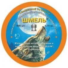 Пули Шмель 0,72 гр. повышенной точности 400 шт