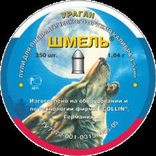 Пулишт Шмель 1,04 г «Ураган» 350