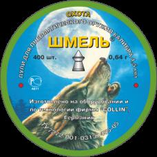 Пули пневматические Шмель 4,5 мм 0,64 гр (400 шт.)